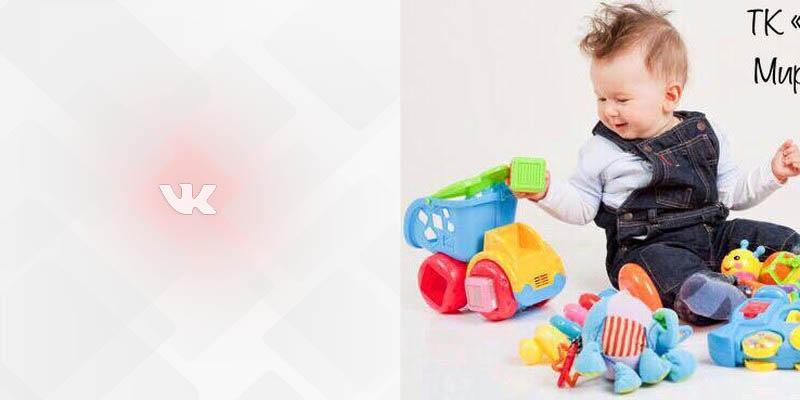 1 26 Садовод Вконтакте Мир игрушек фото профиля