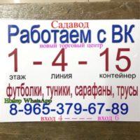 1 4 15 Антон садовод скриншот страницы Вконтакте