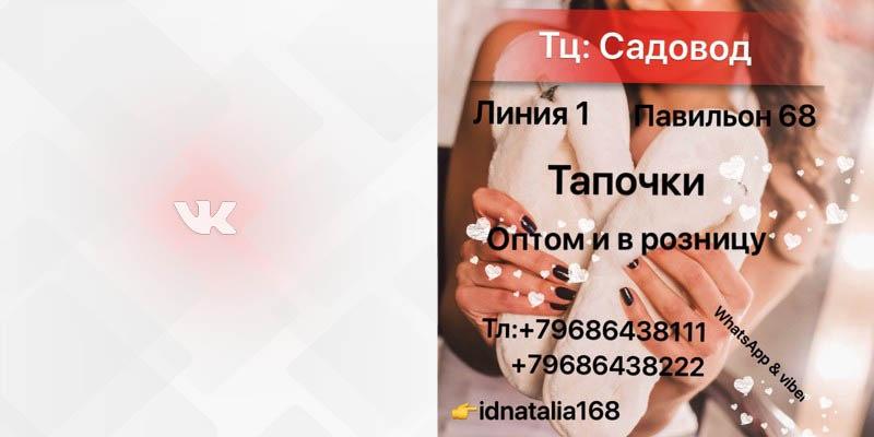 1 68 Садовод Вконтакте Наталия Наталия фото профиля
