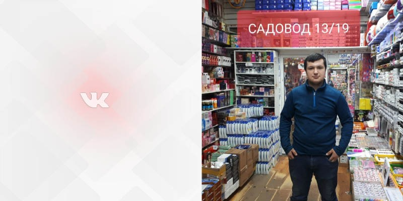 13 19 Садовод Вконтакте бытовая химия фото профиля