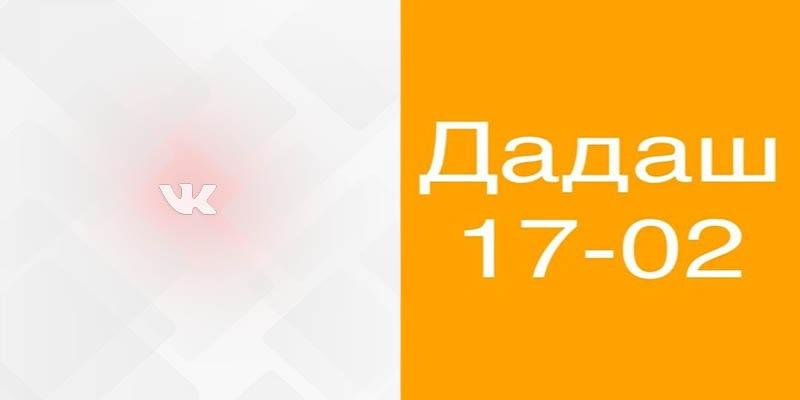 17 02 Дадаш фото профиля Вконтакте