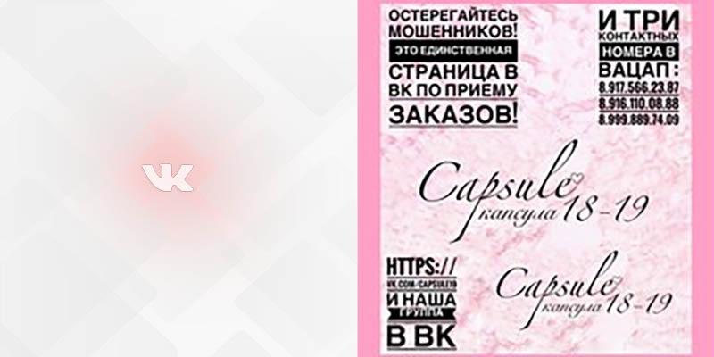 18 19 Садовод Вконтакте Капсула фото профиля