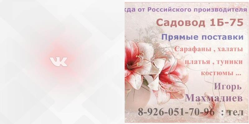 1б 75 Садовод Вконтакте Халаты фото профиля