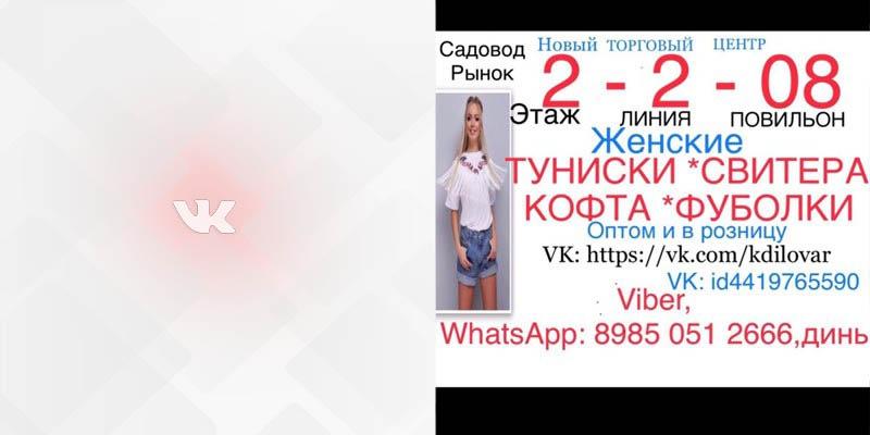 2 2 08 Садовод Вконтакте Анна фото профиля