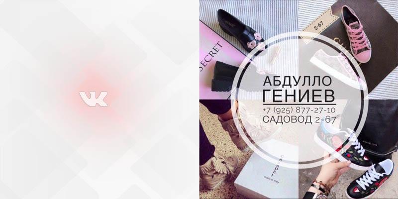 2 67 Садовод Вконтакте Абдулло Ганиев фото профиля