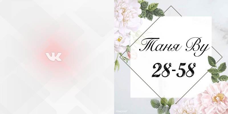 28 58 Таня Ву садовод Вконтакте