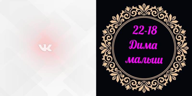 22 18 Садовод Вконтакте Малыш Дима фото профиля