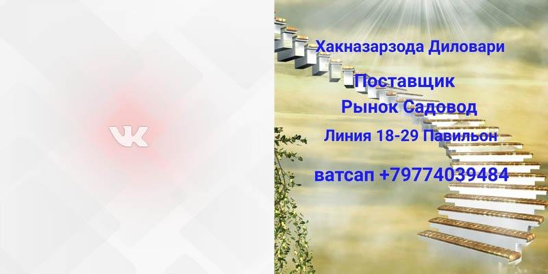 18 29 Диловари Хакназарзода (Диловар) садовод Вконтакте