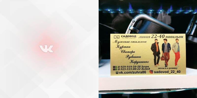 22 40 Садовод Вконтакте Мужская одежда фото профиля