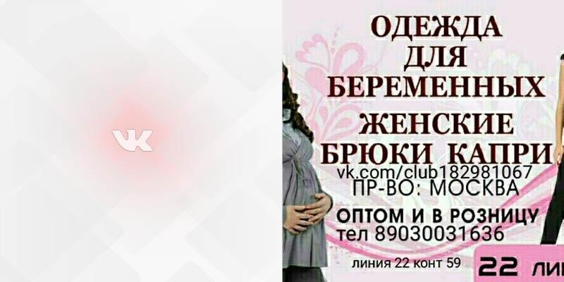 22 59 Садовод Вконтакте Одежда для беременных фото профиля