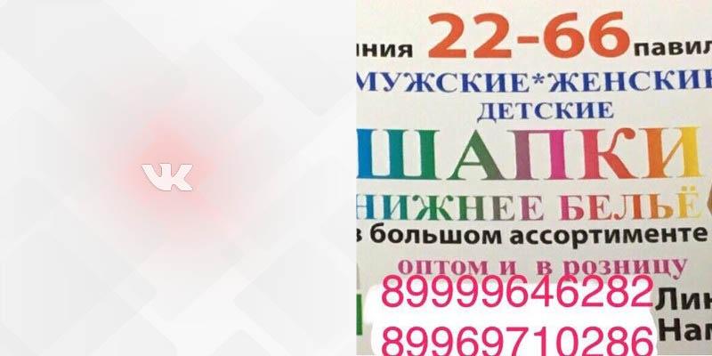 22 66 Садовод Вконтакте шапки фото профиля