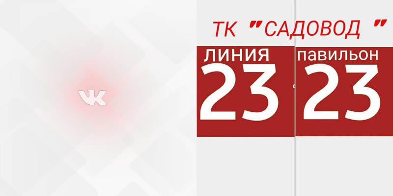 23 23 Садовод Вконтакте Сумки фото профиля