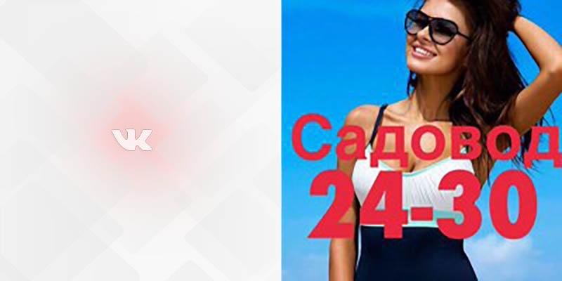 24 30 Садовод Вконтакте Купальники фото профиля