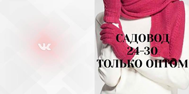 24 30 Садовод Вконтакте шапки и перчатки фото профиля