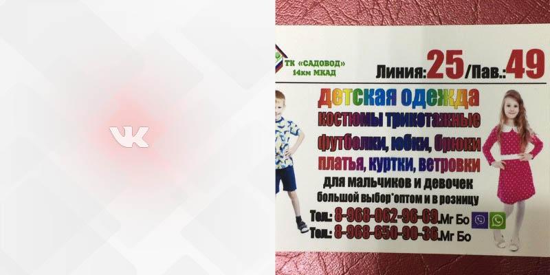 25 49 Садовод Вконтакте детское фото профиля