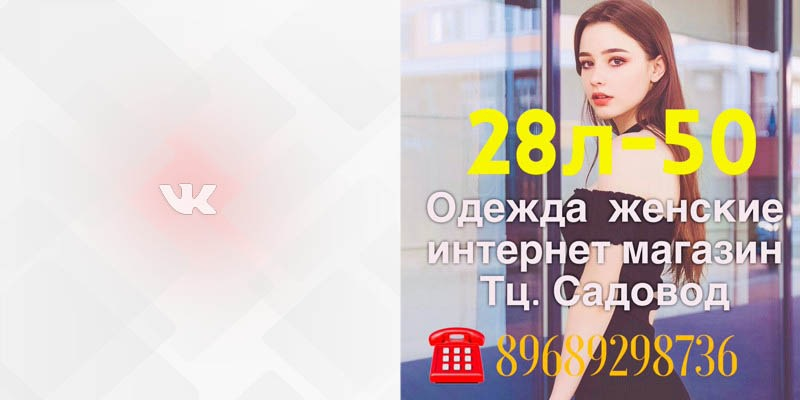 28 50 Садовод Вконтакте Ле фото профиля