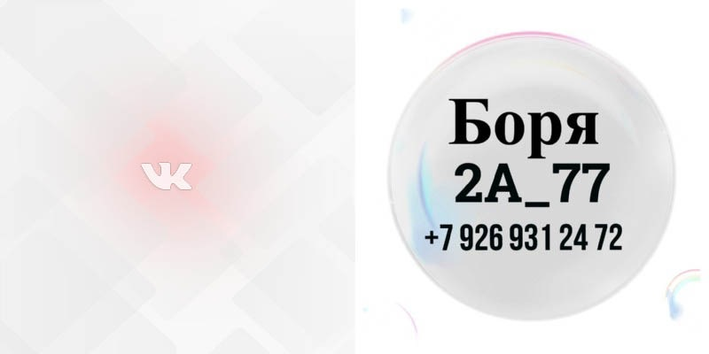 2а 77 Садовод Вконтакте Боря фото профиля