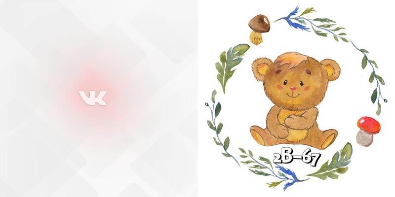 Тц 2в-67 Муслим Муйдинов садовод Вконтакте