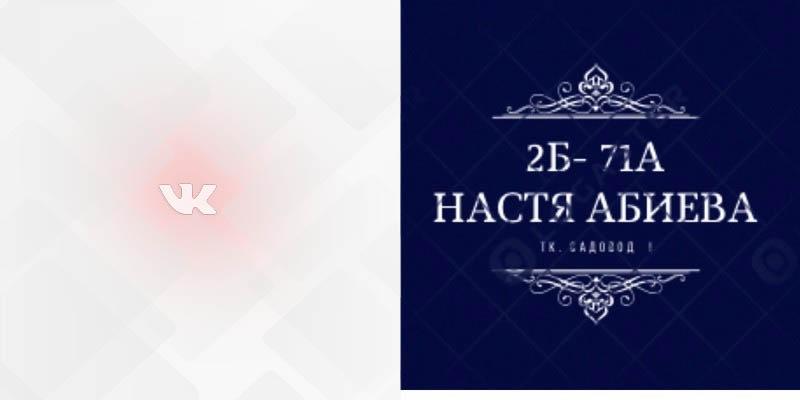 2б 71а Садовод Вконтакте Настя фото профиля