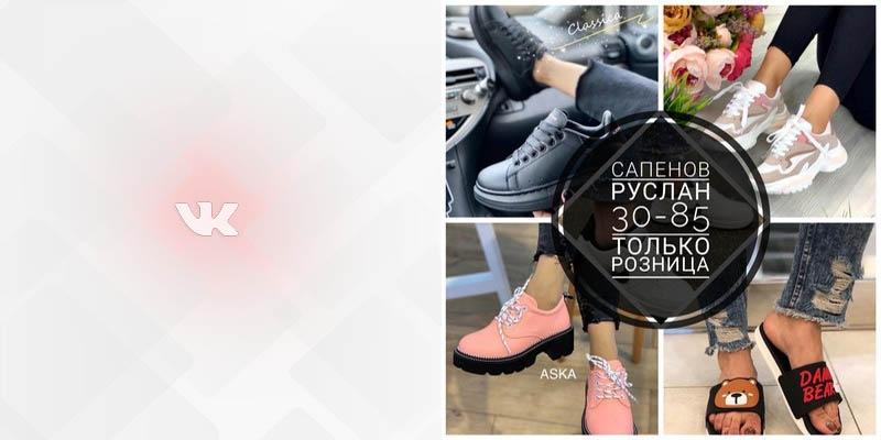 30 85 Садовод Вконтакте Обувь фото профиля