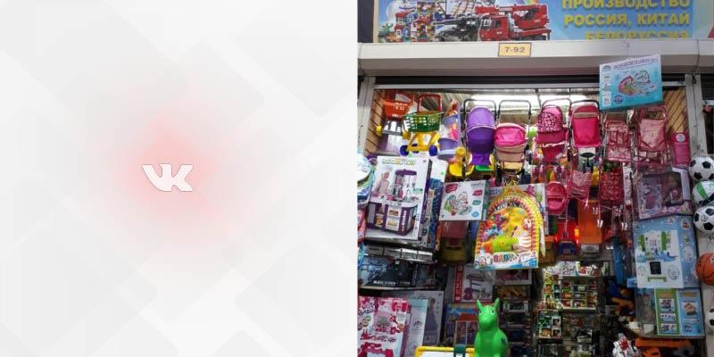 7 92 Садовод Вконтакте Игрушки фото профиля