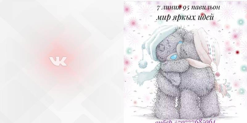 7 95 Садовод Вконтакте Игрушки фото профиля