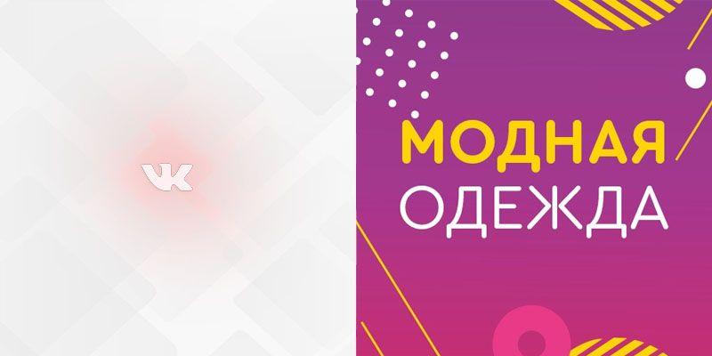 Тц 2а 75 Модная одежда садовод Вконтакте
