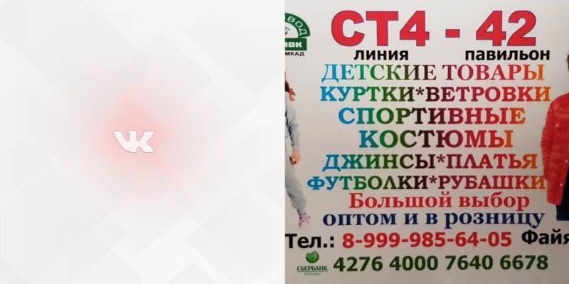 ст 4 42 Садовод Вконтакте детская одежда фото профиля