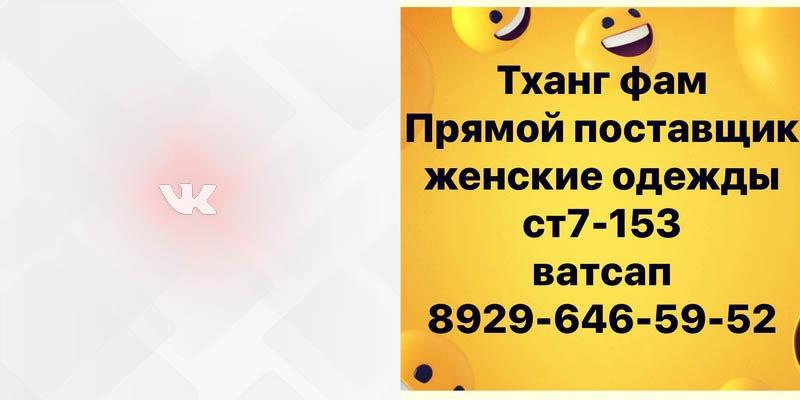 Ст-7 153 Тханг Фам садовод Вконтакте
