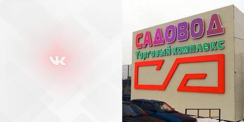 ст 6 51 Садовод Вконтакте обувь Мехти фото профиля