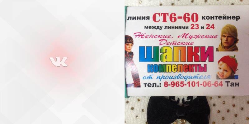 ст 6 60 Садовод Вконтакте Шапки фото профиля