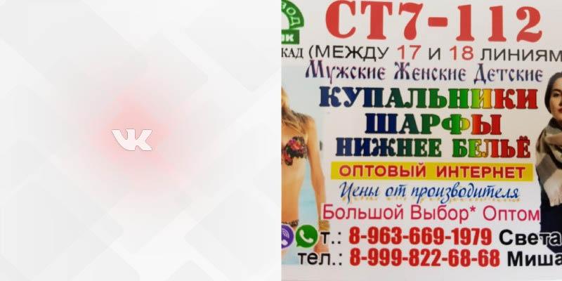 ст 7 112 Садовод Вконтакте Миша Нгуен фото профиля