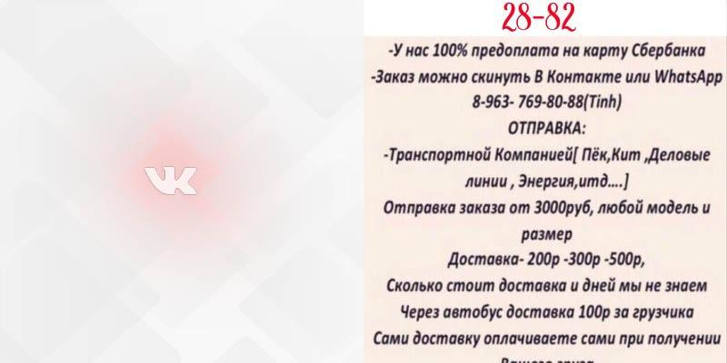 28 82 Ngoc Tinh садовод Вконтакте