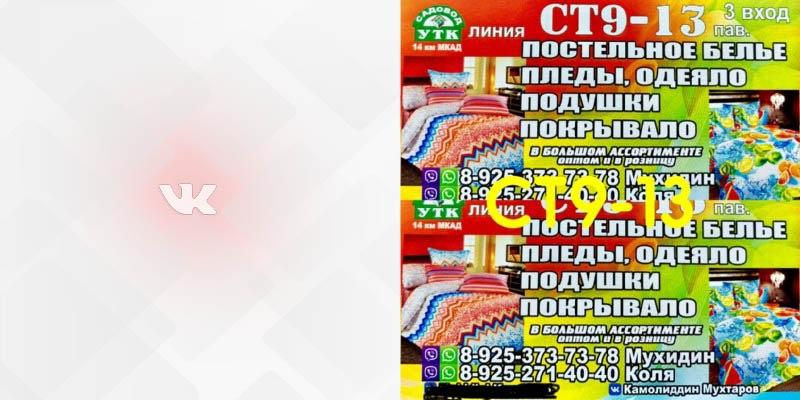 ст 9 13 Садовод Вконтакте постельное белье фото профиля